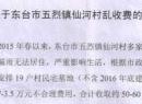 东台市五烈镇仙河村建房乱收费举报信