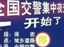东台交警开始集中夜查!