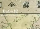 民国十八年东台地图首次曝光被发现 告诉你