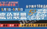 """2015""""五一""""一汽·大众东台宝达店 永宁汽"""
