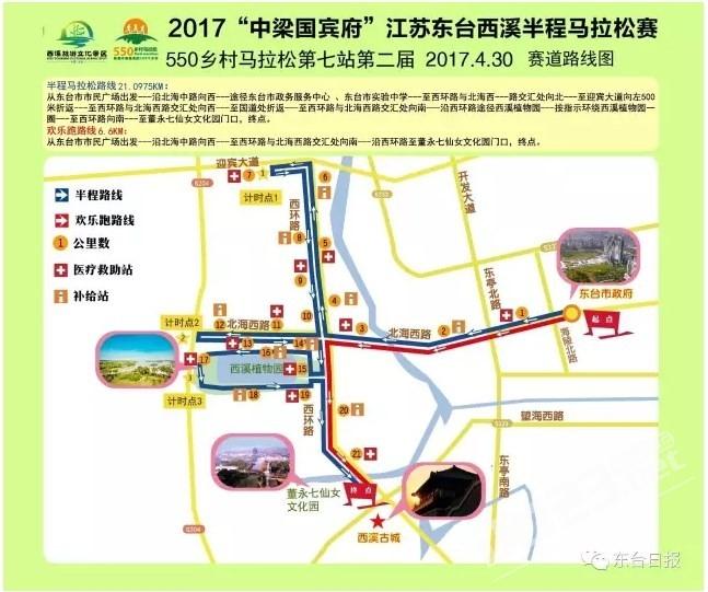 东台半程马拉松4月30日开跑