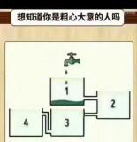 下图中哪一个桶会先满?