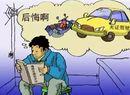 东台一男子无证驾驶,被拘五天罚一千!