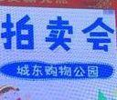 【东台亲子营】第276期城东购物园小小拍卖