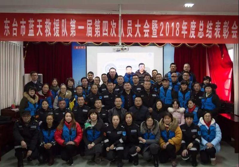东台市蓝天救援队2018年总结会