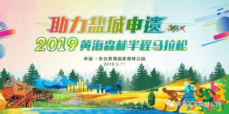 2019黄海森林半程马拉松