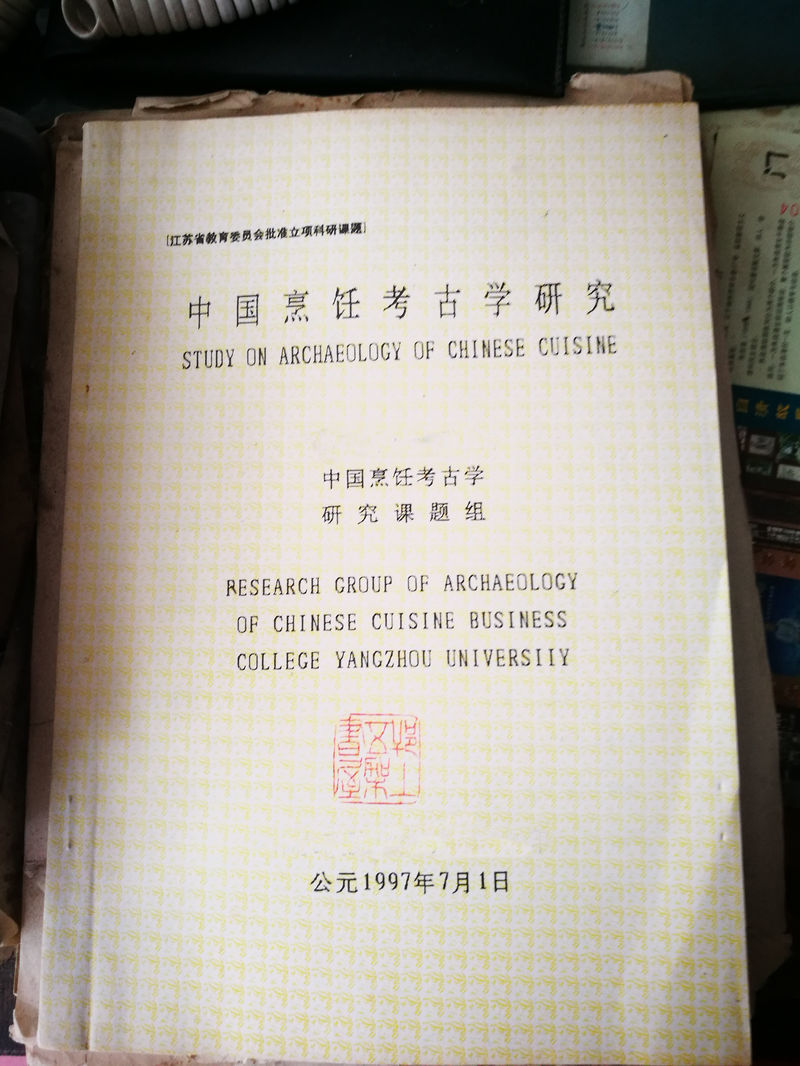 中国烹饪考古 拷贝.jpg