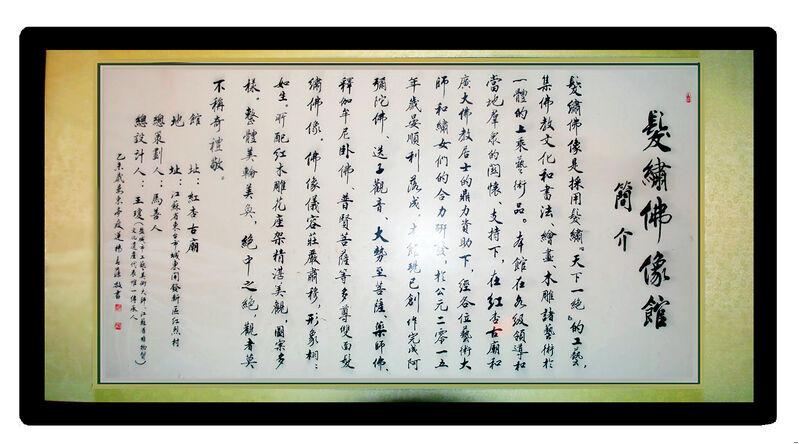 30.发绣佛像馆简介.jpg
